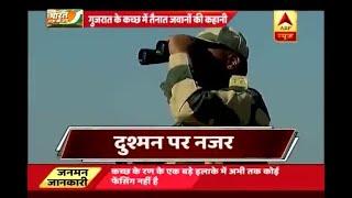 Bharat Mata Ki Jai: Special report on brave soldiers in Rann of Kutch - ABPNEWSTV