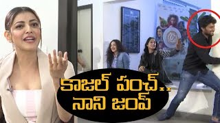 కాజల్ పంచ్..నాని జంప్ | Kajal punch, Nani jump | AWE team funny interview | Nithya Menen | Regina - IGTELUGU