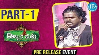 Kobbari Matta Pre-Release Event || Part 1 || Sampoornesh Babu || Steven Shankar - IDREAMMOVIES