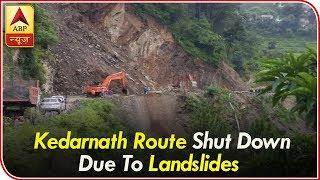 Many vehicles stuck as Kedarnath route shut down due to landslides - ABPNEWSTV