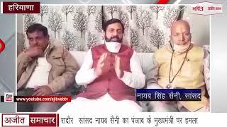 Video:रादौर सांसद नायब सैनी का पंजाब के मुख्यमंत्री पर हमला