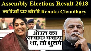 Election 2018 Results: Renuka Chaudhary: एक औरत का पर्लियामेंट में मजाक बनाया, BJP अंत तो निश्चित है - ITVNEWSINDIA