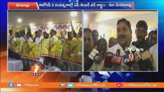 TDP Kala Venkata Rao Reacts Participate Jai Ho BC Meeting In Visakha | iNews - INEWS
