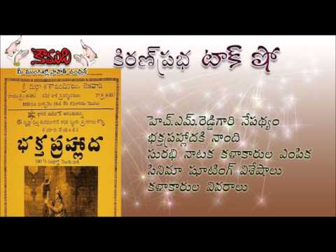 KiranPrabha Talk Show on Firts Telugu Talkee Movie Bhaktaprahlada
