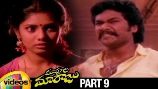 Maa Voori Maaraju Telugu Full Movie HD | Vijayakanth | Kanaka | Superhit Telugu Movies | Part 9 - MANGOVIDEOS