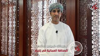 """الدكتور/عبدالله بن خميس الكندي في #دقيقة_عمانية يتحدث عن """"الصحافة العمانية في زنجبار"""""""