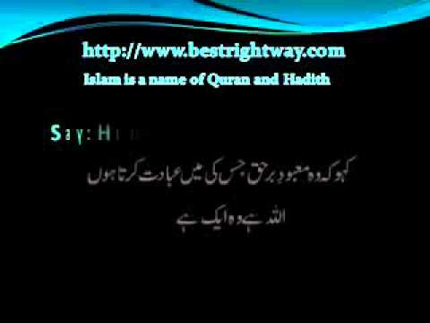 Surah Ikhlas with Urdu and english translation
