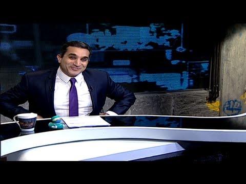 كيف تتعرى بدون خجل .. في البرنامج؟ مع باسم يوسف