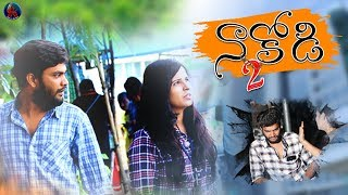 NATUKODI SHORT FILM TRAILER || Latest Telugu Comedy Short Film 2018 - YOUTUBE