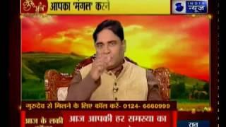 मुकदमों से छुटकारा दिलाने वाले अचूक उपाय || Guru Mantra - ITVNEWSINDIA