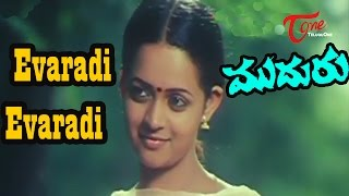 Muduru Telugu Movie Songs | Evaradi Evaradi Video Song | Bharath, Bhavana - TELUGUONE