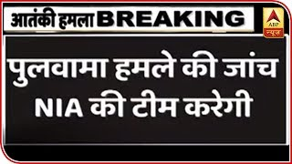 NIA to probe Pulwama attack after initial investigation gets completed by J&K police - ABPNEWSTV