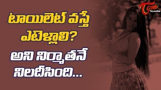 Actress Refused To Sacrifice Caravan For Star Hero | #FilmGossips - TELUGUONE