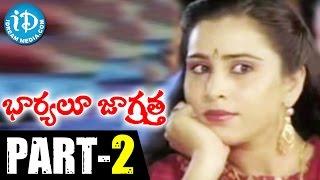 Bharyalu Jagratha Movie Part 2    Raghu    Geeta    Sitara    K Balachander    Chakravarthy - IDREAMMOVIES