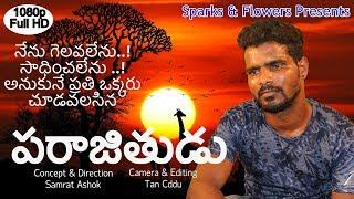 Parajitudu Telugu Short Film - YOUTUBE