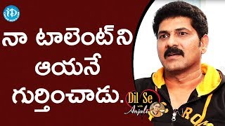 I Am Very Much Connected With Actor Srihari - Gemini Suresh || Dil Se With Anjali - IDREAMMOVIES