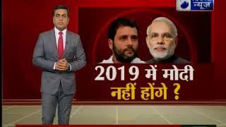 2019 में मोदी प्रधानमंत्री नहीं होंगे तो कौन?   Prashankaal - ITVNEWSINDIA