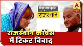 Kaun Banega Mukhyamantri: Politics over ticket distribution begins in Rajasthan ahead of R - ABPNEWSTV