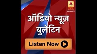 Audio Bulletin: The central government withdrew subsidy given to Muslims for Haj pilgrimag - ABPNEWSTV
