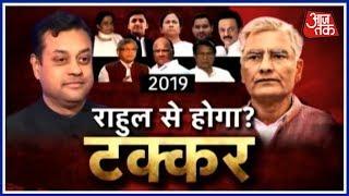Halla Bol With Anjana Om Kashyap   Will Rahul Gandhi Emerge Victorious Against Modi In 2019? - AAJTAKTV