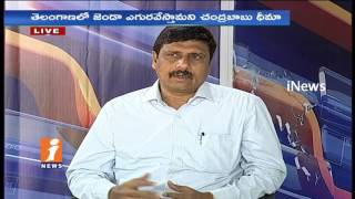Amith Shah Telangana Tour Ends | To Tour in AP From Today | News Watch (25-05-2017) | iNews - INEWS