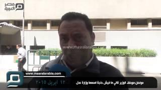 بالفيدو.. مواطن: سكرتير الوزير قالي مفيش حاجة اسمها وزارة عدل