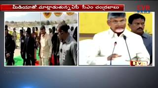 AP CM LIVE : CM Chandrababu Speaks To Media At Amaravathi l CVR NEWS - CVRNEWSOFFICIAL