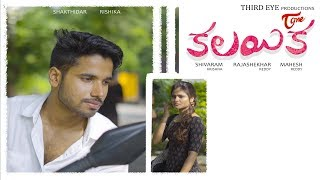 Kalayika | Latest Telugu Short Film 2019 | By Rajashekhar Reddy | TeluguOne - TELUGUONE