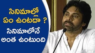 Pawan Kalyan About Film Industry Greatness | Tollywood News - TFPC