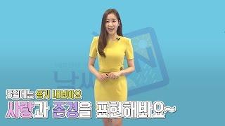 [날씨온뉴스] 05월 2째주