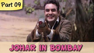 Johar In Bombay - Part 09/09 - Classic Comedy Hindi Movie - I.S Johar, Rajendra Nath - RAJSHRI