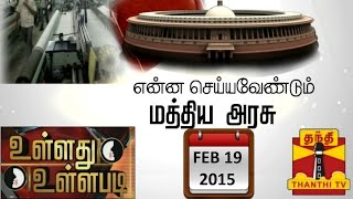 "Ullathu Ullapadi 19-02-2015  ""Needs of Power loom Owners in Budget 2015"" – Thanthi Tv Show"