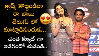 Payal Rajput Cute Telugu Speech | Vishwaksen | Happy Game Buzz App Launch | TFPC - TFPC