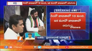 Congress releases last list of 6 candidates for Telangana Assembly election | iNews - INEWS