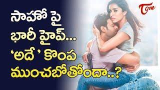 Will Saaho live upto the Expectations! | సాహో పై భారీ హైప్... 'అదే' కొంపముంచబోతోందా..? | TeluguOne - TELUGUONE