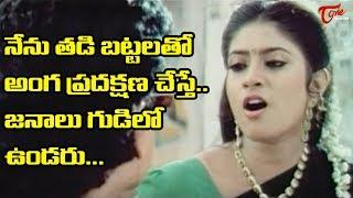 నేను తడి బట్టలతో అంగ ప్రదక్షణ చేస్తే జనాలు గుడిలో ఉండరు | Telugu Movie Comedy Scenes | TeluguOne - TELUGUONE