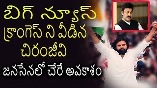 Megastar Chiranjeevi Resigns Congress Party | Chiranjeevi To Join JanaSena Party | TVNXT Hotshot - MUSTHMASALA