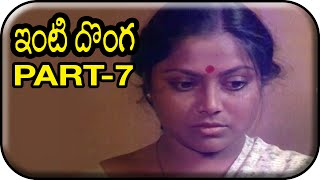 Inti Donga Telugu Movie Part 7 | Mammootty | Sarita | Shyam - MANGOVIDEOS