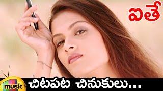 Aithe Telugu Movie Songs   Chitapata Chinukulu Video Song   Sindhu Tolani   Shashank   Mango Music - MANGOMUSIC