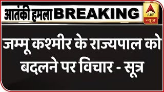 Retired Army officer likely to take over as J&K's Governor, say sources - ABPNEWSTV