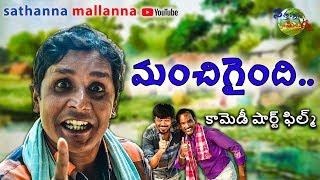 Manchigyndi Telugu Comedy Short Film | sathanna mallannna | Mallikharjun, Pothu Sathyam - YOUTUBE