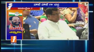 Telangana PCC Chief Post Change Hot Discussion In Congress Party | iNews - INEWS