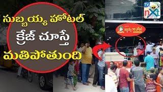 Subbayya hotel Craze in Hyderabad | కాకినాడ సుబ్బయ్య హోటల్ క్రేజ్ చూస్తే మతి పోతుంది - MUSTHMASALA