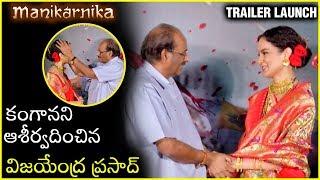Vijayendra Prasad Appreciates Kangana Ranaut | Manikarnika Trailer Launch | Krish Jagarlamudi - RAJSHRITELUGU