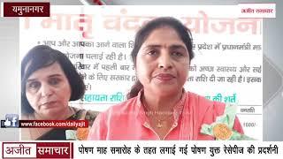 Video - Yamunanagar - पोषण माह समारोह के तहत लगाई गई Nutritious Recipes की Exhibition