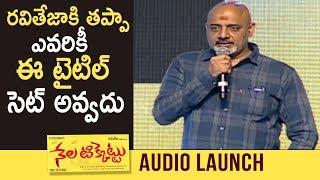 Ramajogayya Sastry Speech @ Nela Ticket Movie Audio Launch | Ravi Teja | Malvika Sharma | TFPC - TFPC