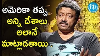I Don't Know the Meaning Of Country - Ram Gopal Varma | Ramuism 2nd Dose - IDREAMMOVIES