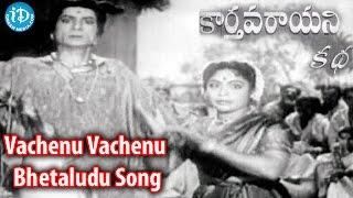 Vachenu Vachenu Bhetaludu Song - Kartavyarayuni Katha Movie Songs -  NTR, Savitri, Girija - IDREAMMOVIES