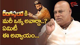 రంగస్థలంకి మరీ ఒక్క అవార్డా? | Actor Ajay Ghosh | Yagna Murthy | TeluguOne - TELUGUONE