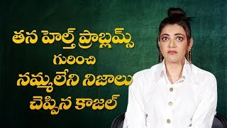Kajal reveals her health issues, Kavacham and more - IGTELUGU